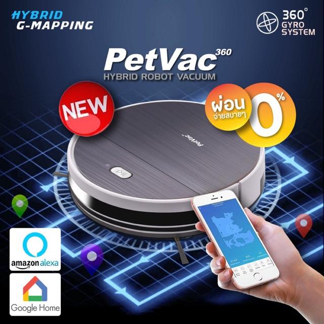 (สินค้าพร้อมส่ง) PetVac360 หุ่นยนต์ดูดฝุ่น และถูพื้นแบบแท็งค์น้ำ Wifi GYRO MAPPING VIRTUAL