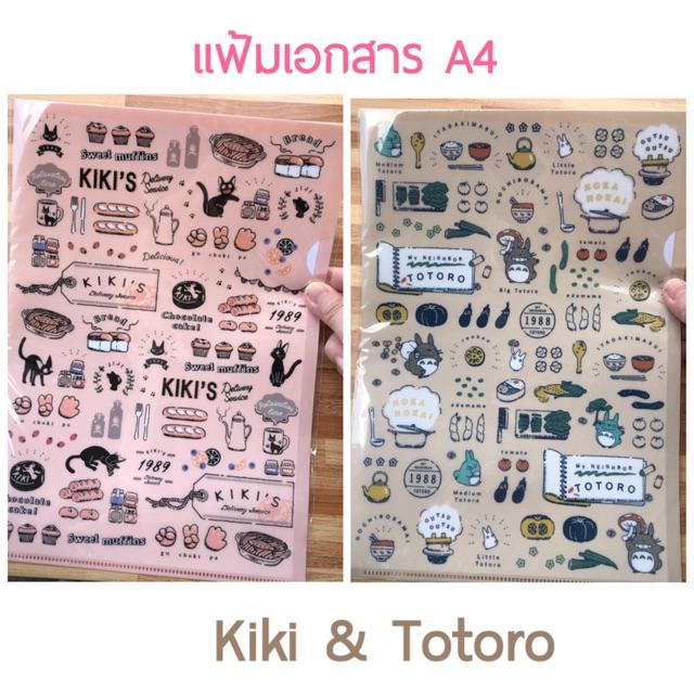 แฟ้มเอกสาร A4  Kiki's 🌈 T