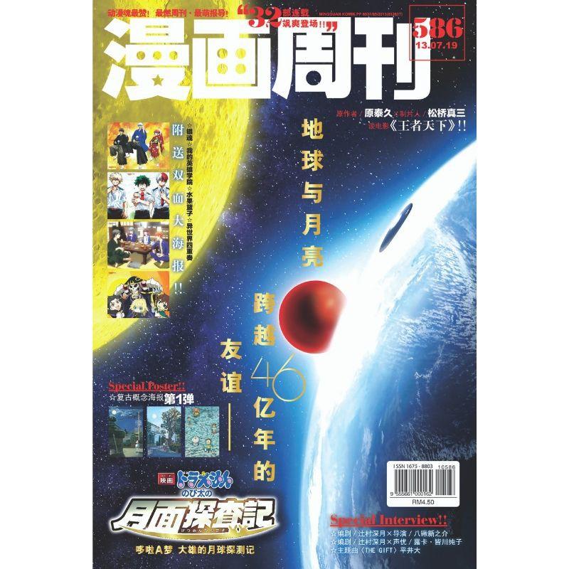 Comic Weekly 漫画周刊 586