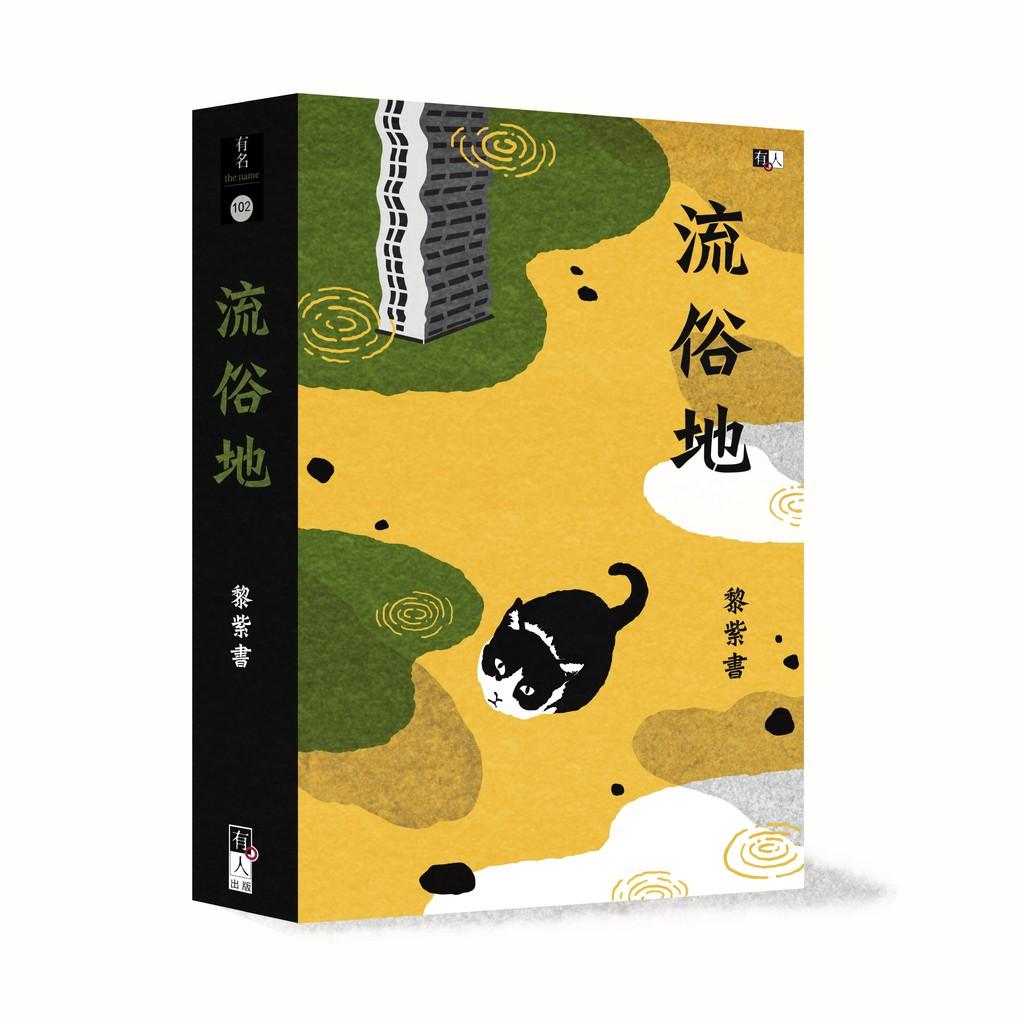 【有人出版社 - 小说】流俗地 -黎紫书系列