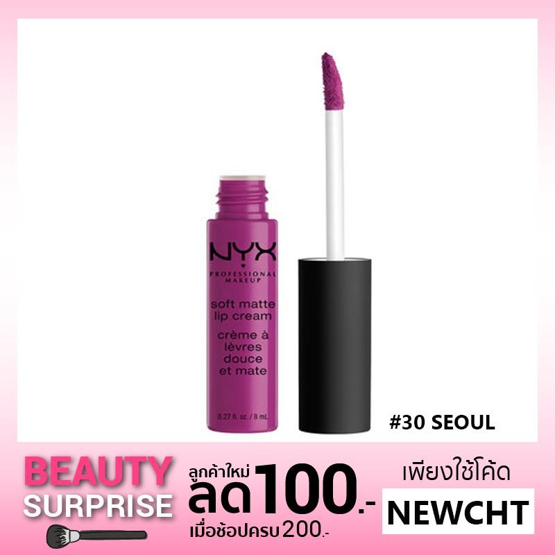 พร้อมส่งNYX Soft Matte Lip Cream #30