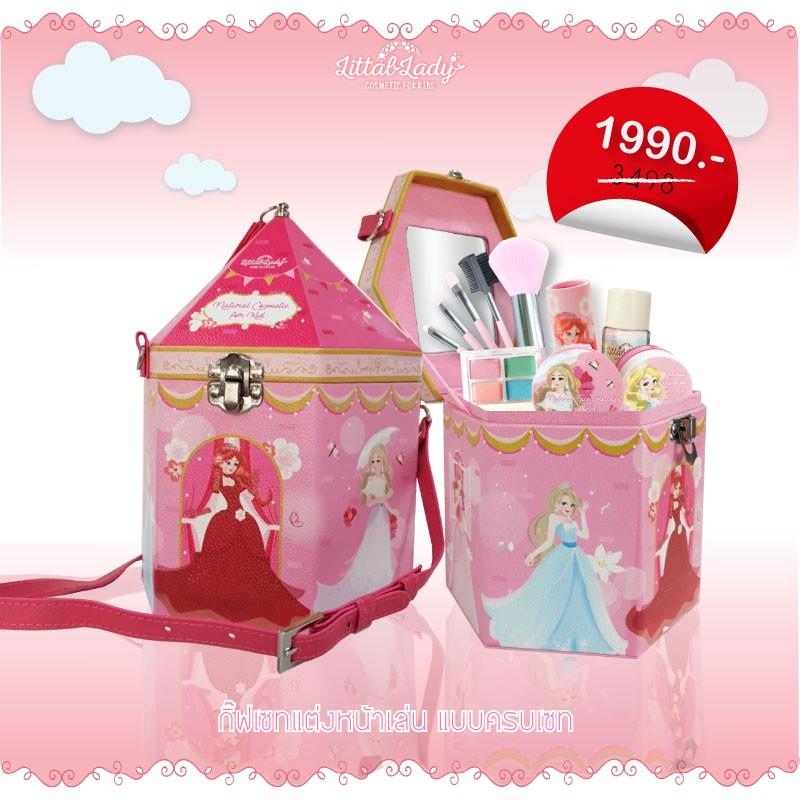 [ฟรีส่ง] Gift set เครื่องสำอางเด็ก Littal lady สำหรับแต่งไปเที่ย