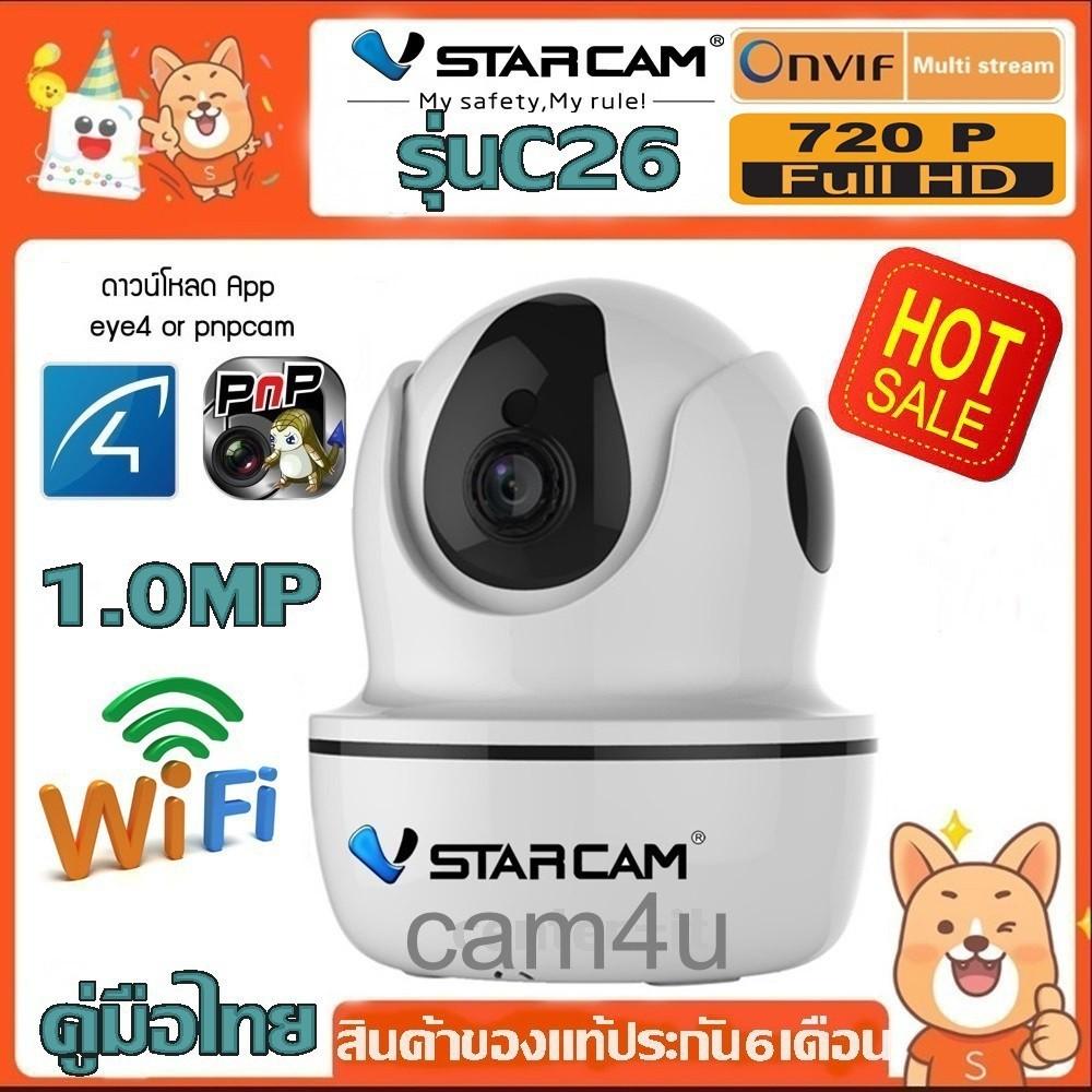 กล้องวงจรปิด IP Camera รุ่น C26 IR Cut WIP