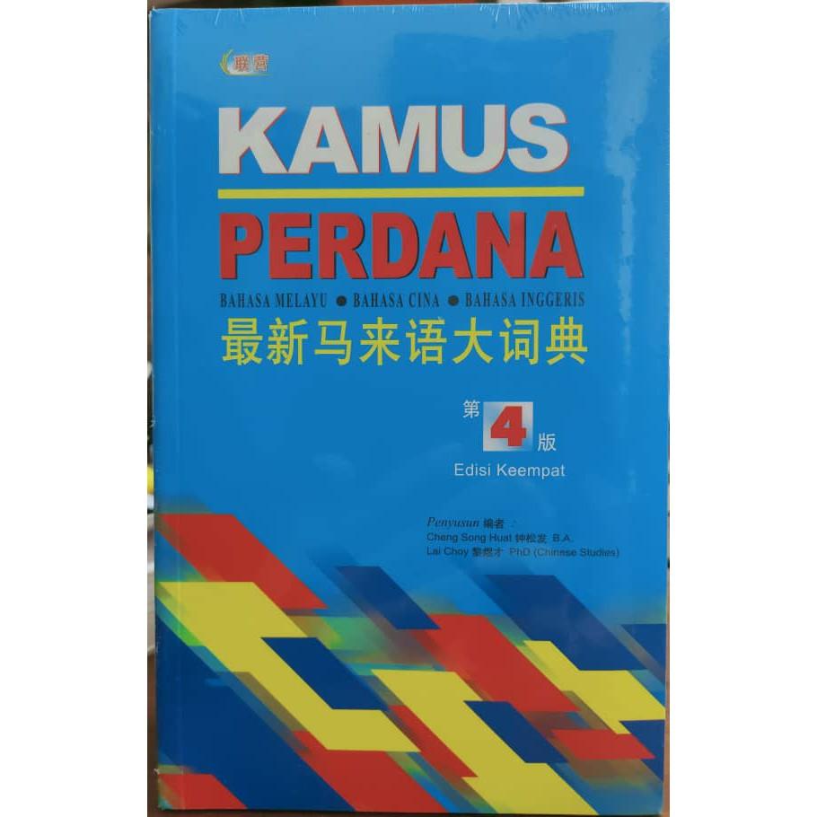 联营uph Kamus Perdana Bahasa Melayu Bahasa Cina Bahasa Inggeris Edisi Keempat 最新马来语大词典 第4版 Shopee Malaysia