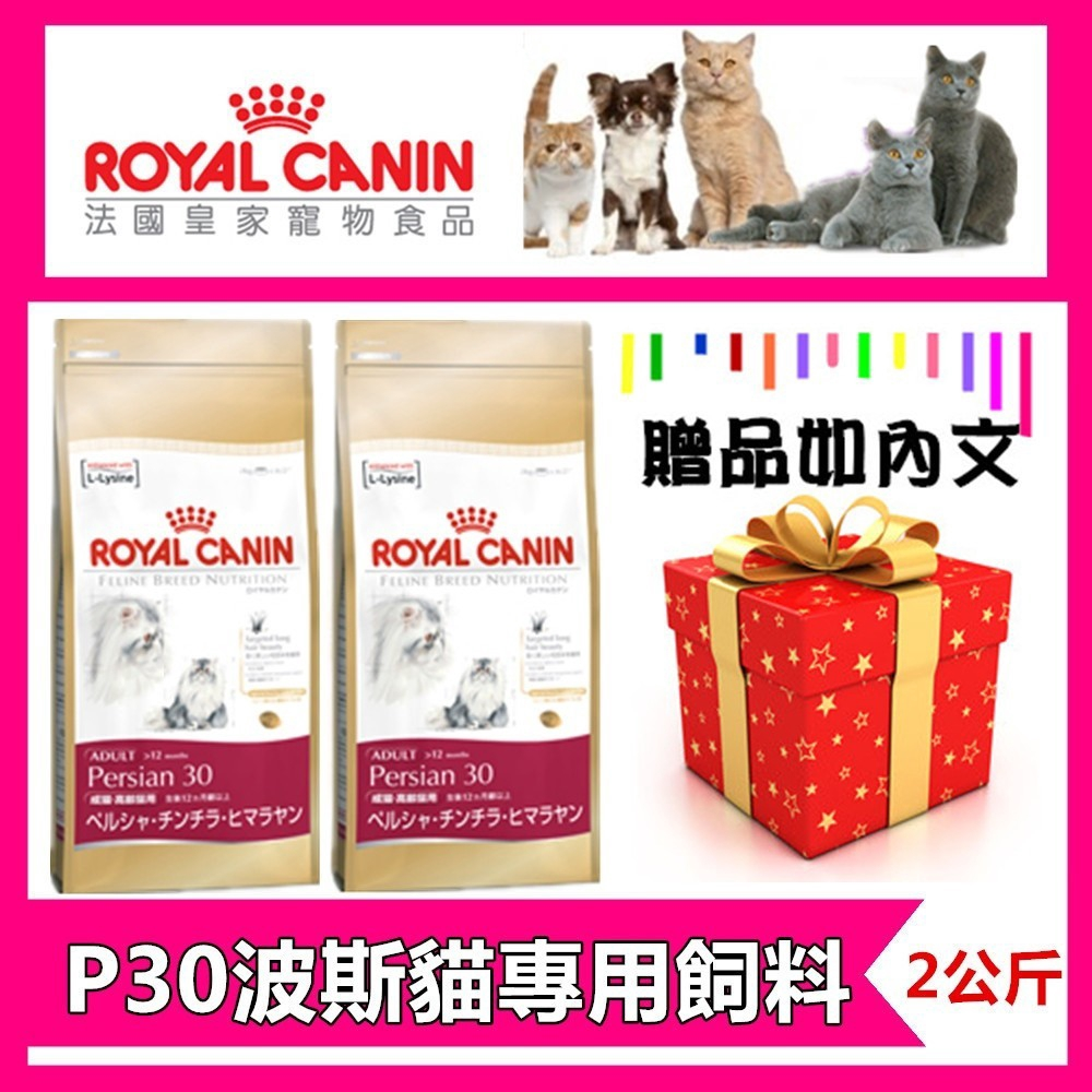 Natures Protection Persian 2kg Shopee Malaysia Royal Canin 30 Adult 500 Gr