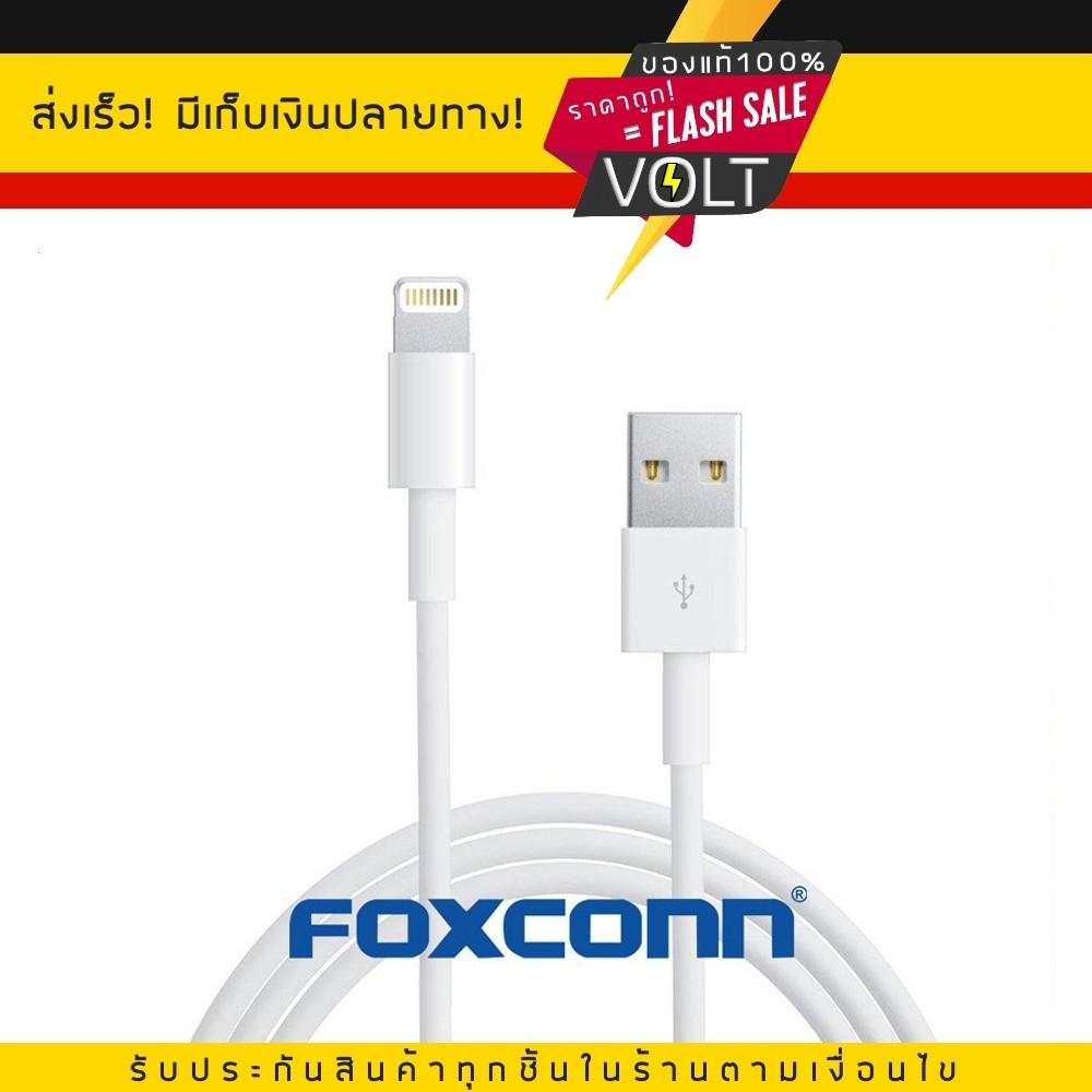 Foxconn สายชาร์จไอโฟน ของ