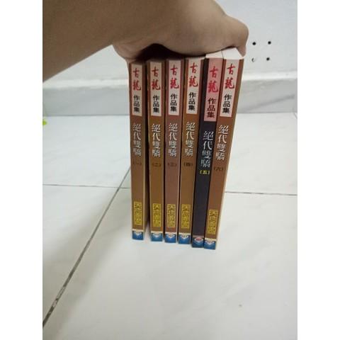 Second Hand Chinese Novel 绝代双骄 Full Set