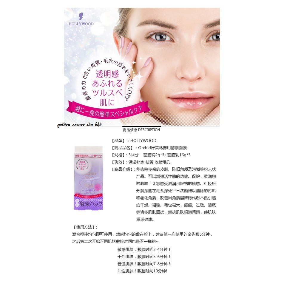 HOLLYWOOD Orchid Enzyme Face Mask (3's)