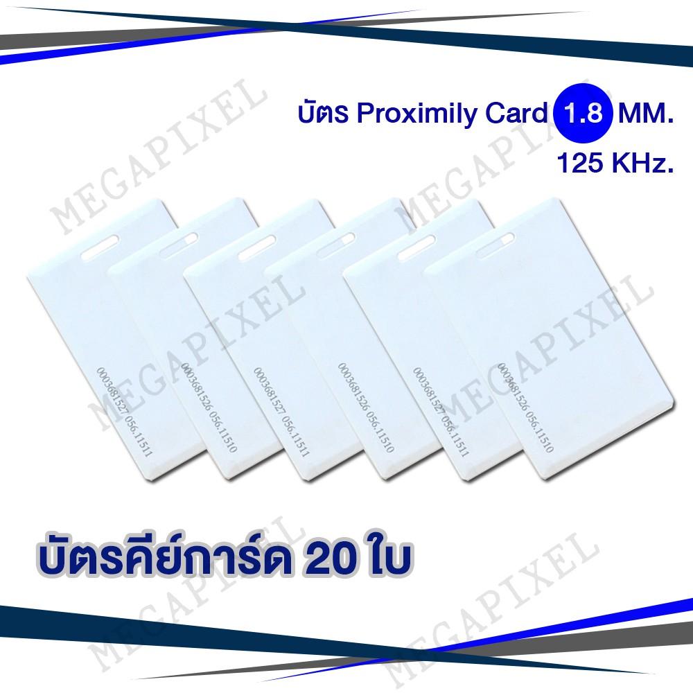 บัตร Proximily Card ความหนา 1.8 MM. 125KHz. จำนวน
