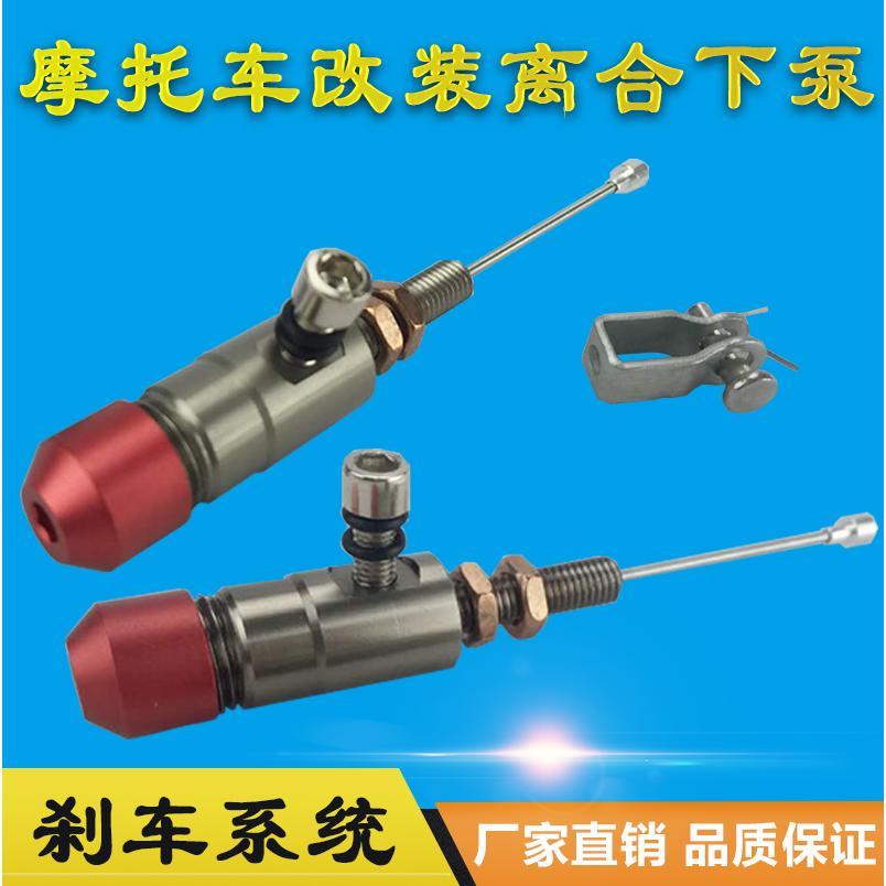 Motorcycle modified hydraulic clutch pump sub-pump 11 piston