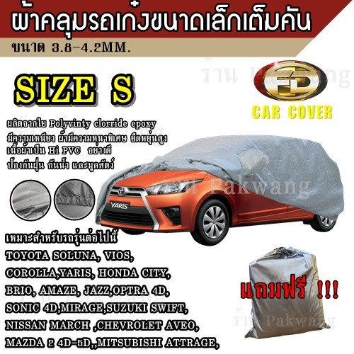 ((รุ่นใหม่ล่าสุด!!!)) ผ้าคลุมรถ Car Cover ผ้าคลุมรถยนต์ ผ้าคลุมรถเก๋ง ขนาดเล็ก Size S ทำจากวัสดุ HI-PVC อย่างดีหนา
