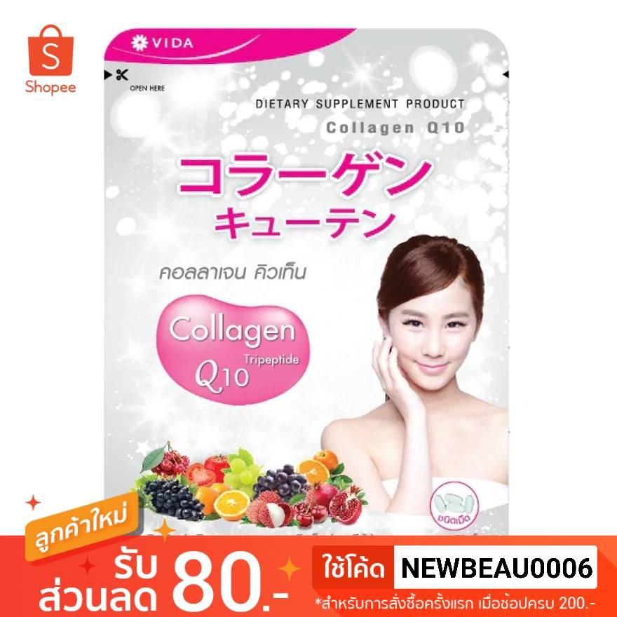 Vida Collagen Q10(52เม็ด) คอลลาเจน คิวเท็น (ตราว