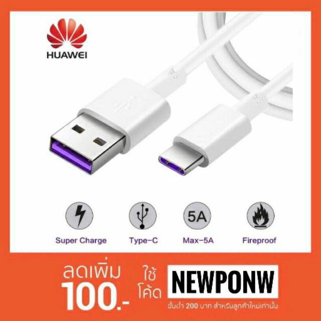 สายชาร์จHuawei P9,P10,P10 Plus ของแท้ USB Type C for Huawei Mate 9 / 9 pro / P10 / P10 Plus สายชาร์จหัวเว่ย ข