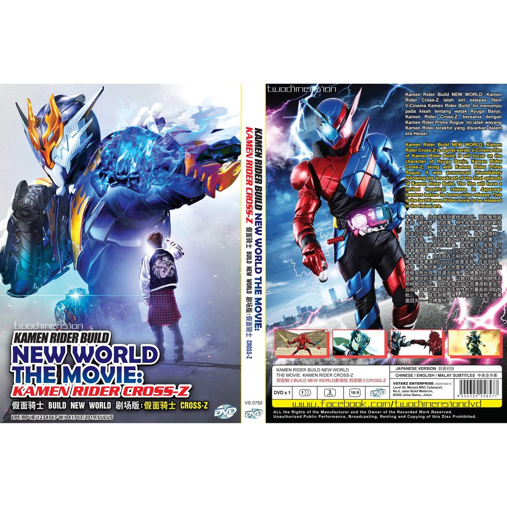 ANIME DVD ~ Kamen Rider Build New World : Kamen Rider Cross-Z