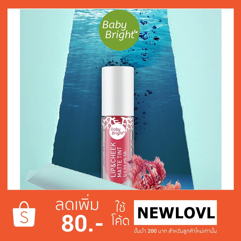 ถูก/แท้/ส่งฟรี (มีครบ 20 สี) Baby Bright Lip & Cheek Matte Tint เบบี้ ไบรท์ ลิปแอนด์ชีค แมท ทินท์ karmart cathy