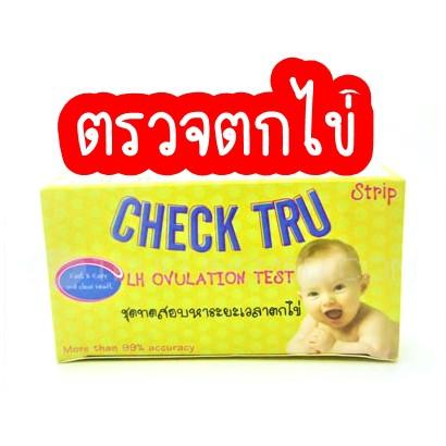 Check Tru ตรวจไข่ตก ชุดทดสอบหาระยะเวลาตกไข่ มี 5 ชุดทดสอบต่อ