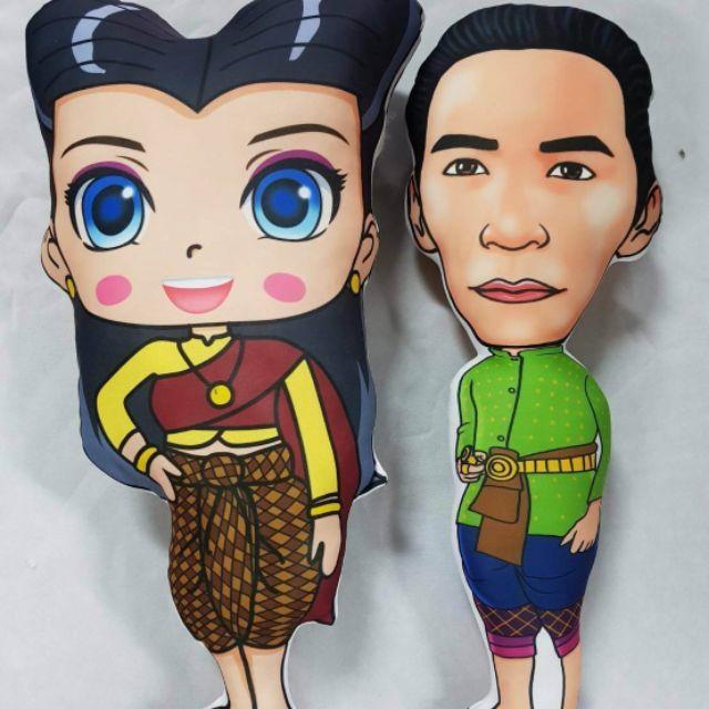 ตุ๊กตา 3D แม่หญิงการะเกด พี่หมื่น อ