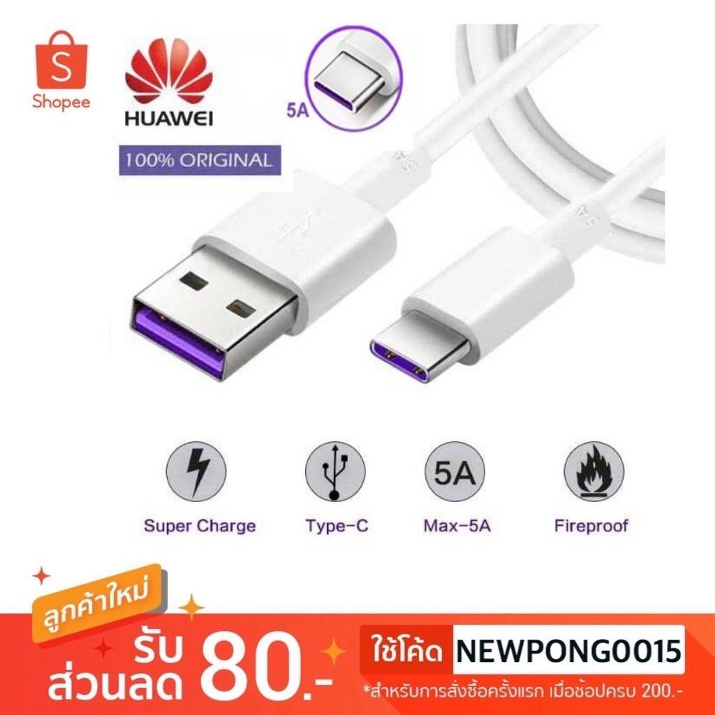 สายชาร์จ Huawei P9,P10,P10 Plus  USB Type C for Huawei Mate 9/9 pro/P10/P10 Plus,P20,P30 ของแท้ รับประกัน 1ป