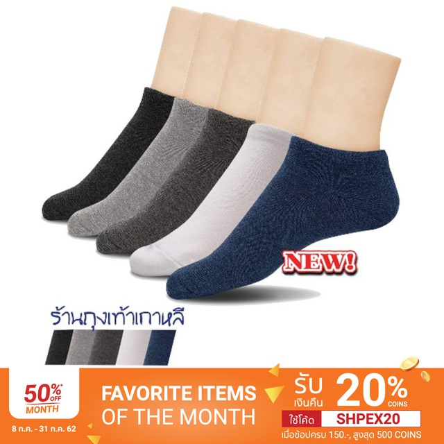ใหม่!! ถุงเท้าข้อสั้น iSocks ทรงเกาหลีแถบสี คลาสสิค ผ้านิ๊