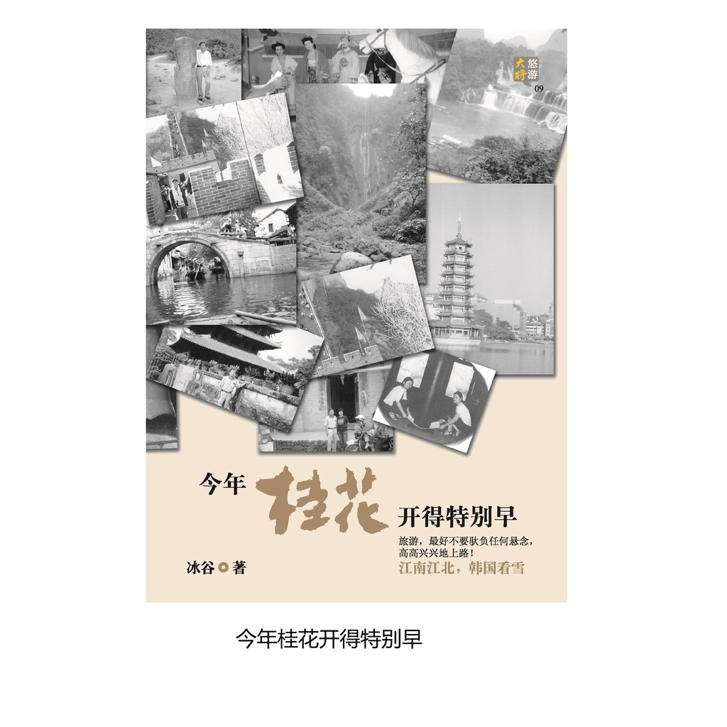 【大将出版社 - 散文(瑕疵书)】今年桂花开得特别早 - 游记/散文