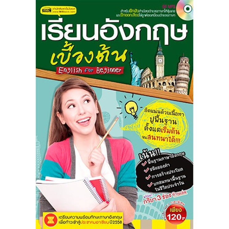 MISBOOK หนังสือเรียนอังกฤษเบื้องต้