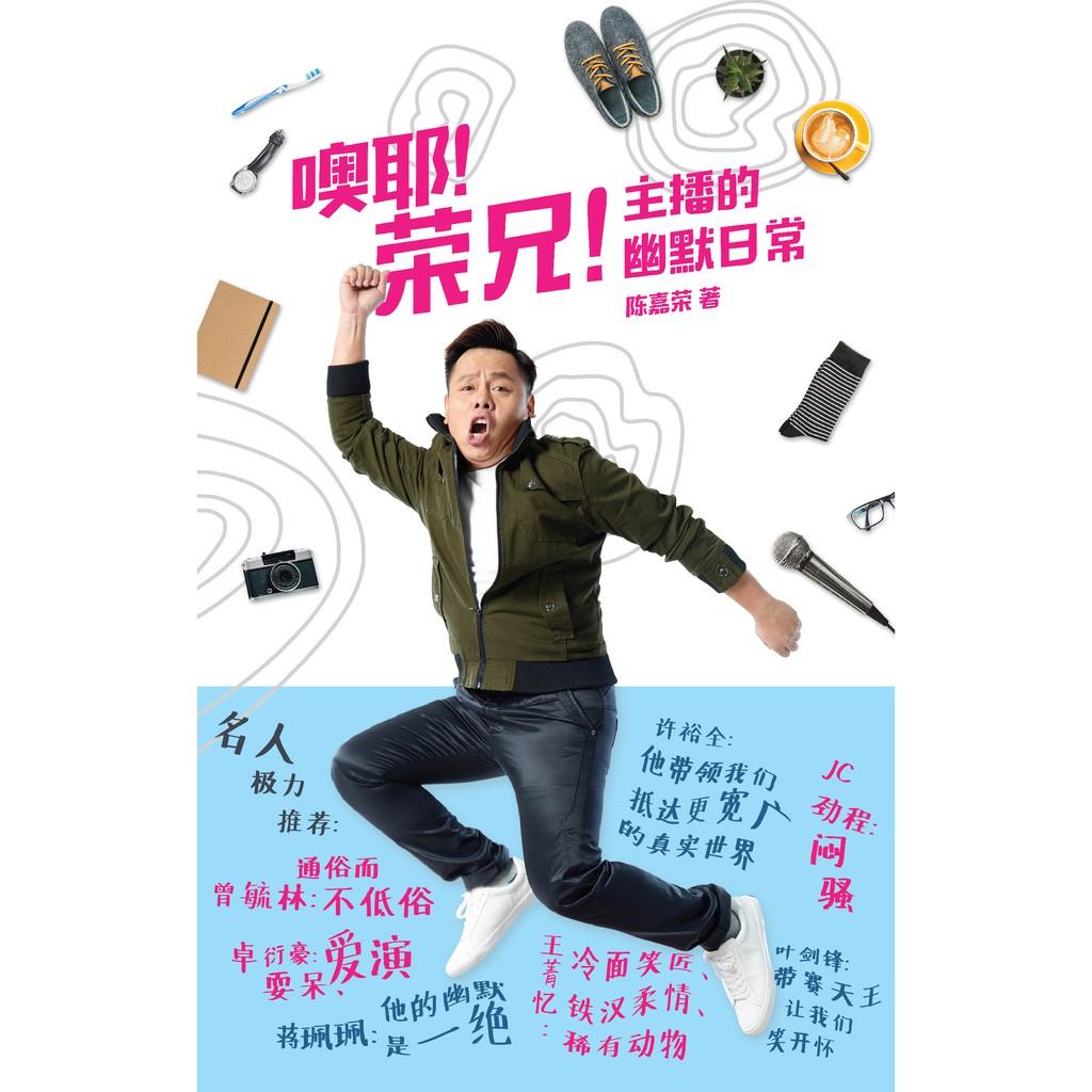【 大将出版社 】噢耶,荣兄~主播的幽默日常 - 陈嘉荣系列