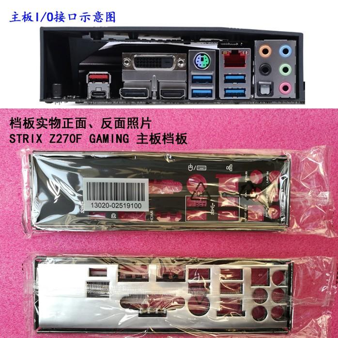 I//O SHIELD back plate BLENDE BRACKET for ASUS P8P67 WS Revolution