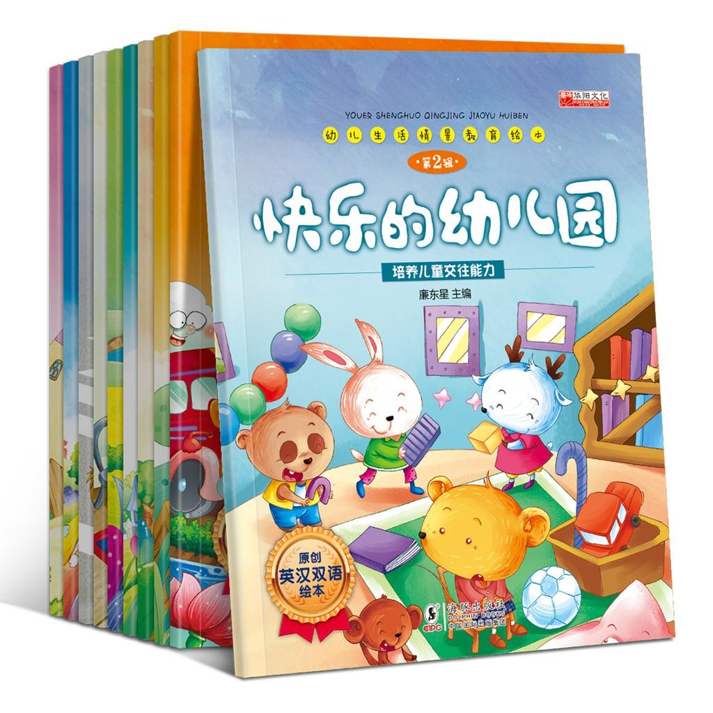 baby eq management picture book kindergarten children's life situation  education