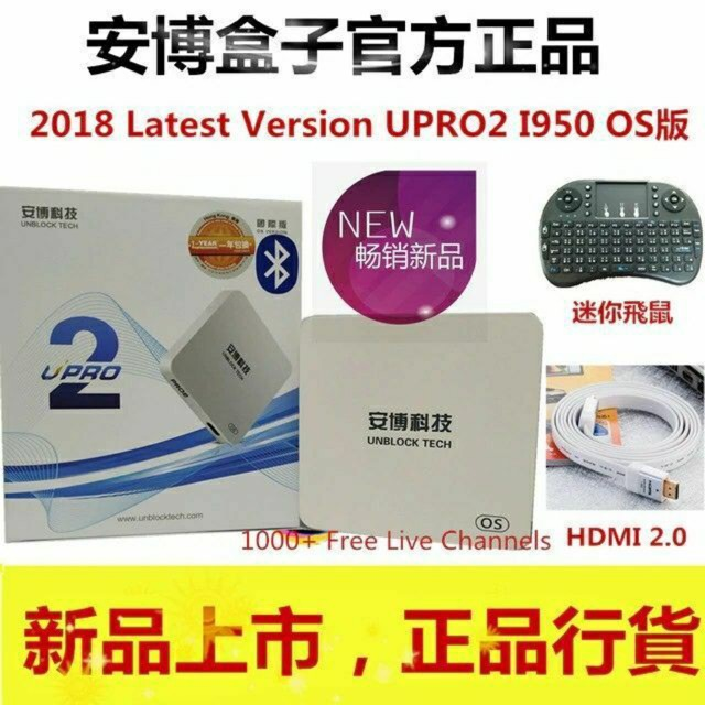 Unblock Ubox 6 Pro 2 安博盒子六代 FREE MINI KEYBOARD (READY STOCK)