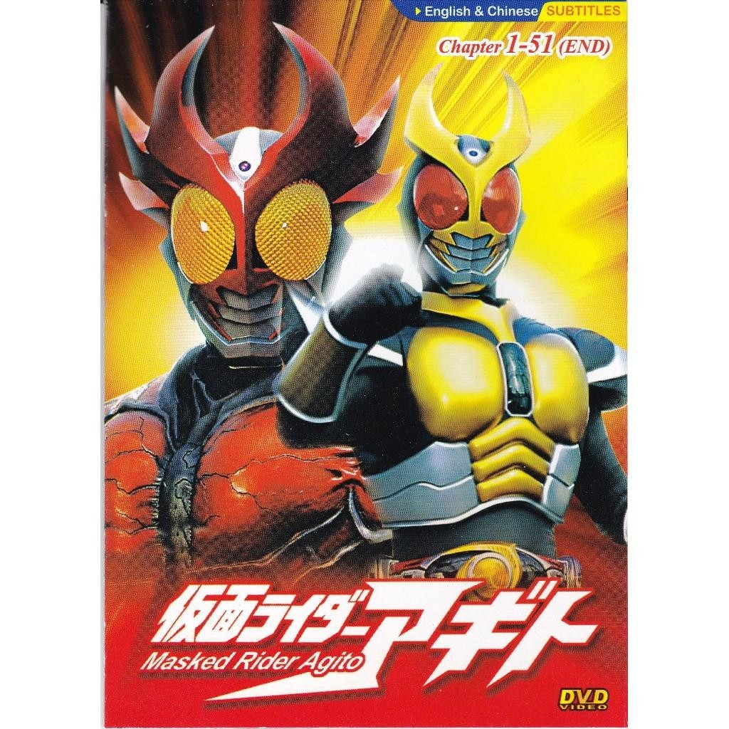 Kamen Masked Rider Agito Vol 1-51End DVD