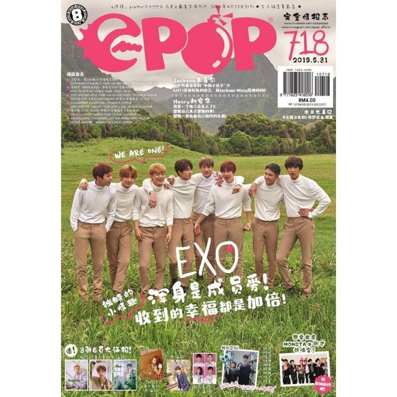 epop 718 2019-05-31  EXO 浑身是成员爱!