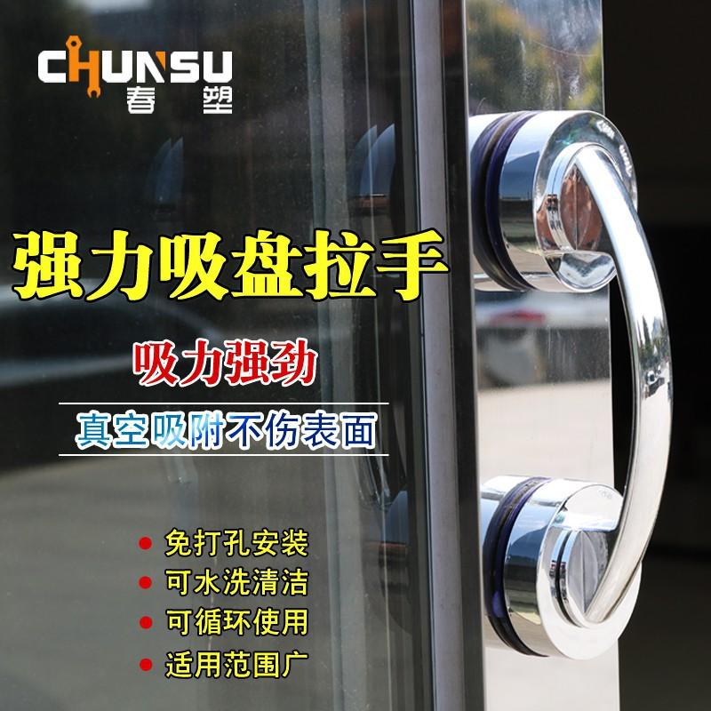 Punch Free Handle Glass Window Refrigerator Labor Saving Small Handle Door Wardr