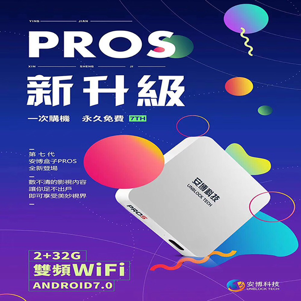 Ubox 7 Ubox PROS 2019 Latest Version Unblock Tech 2G+32G Support 2 4G &5G  wifi BT4 0 + Free Air mouse+nice Gift