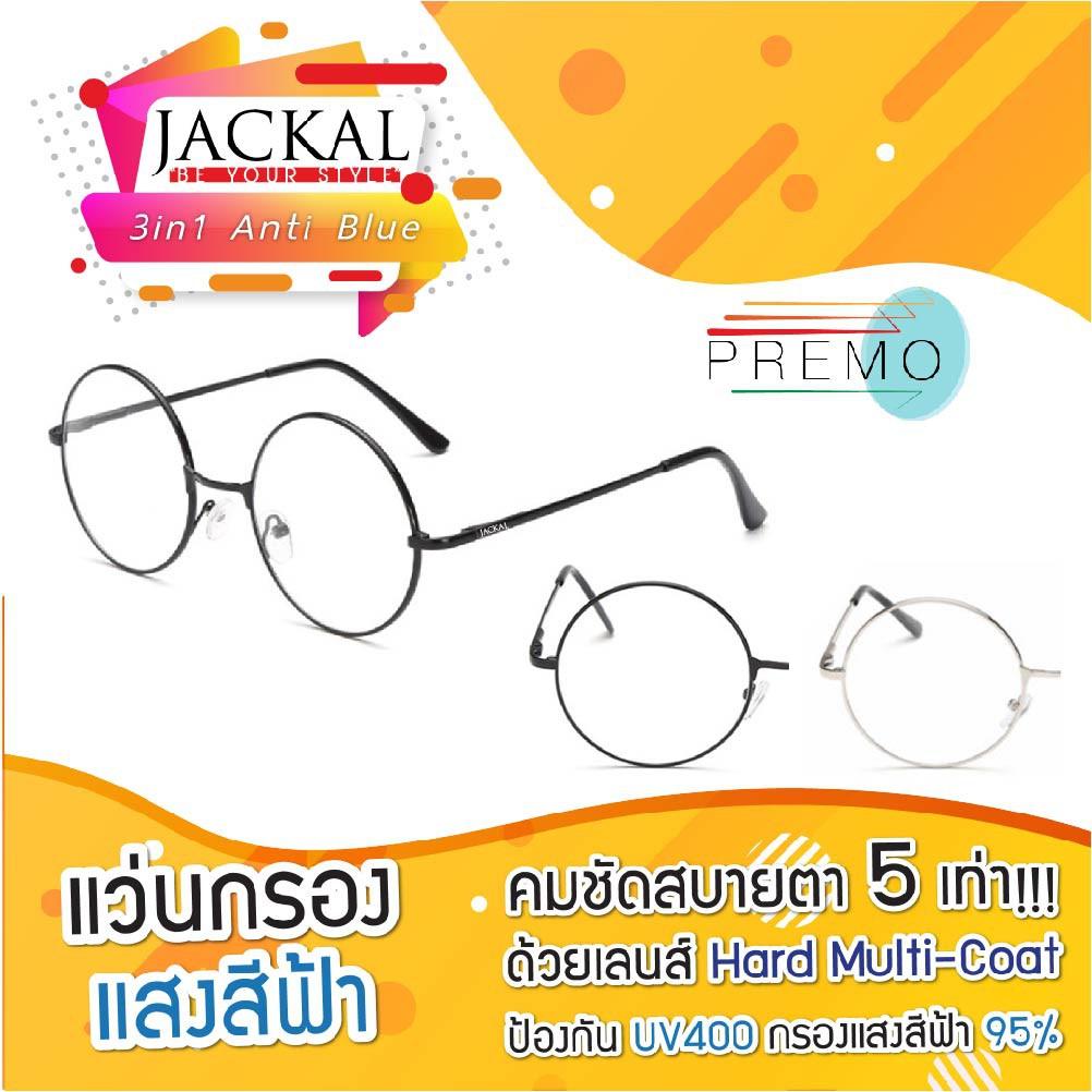 JACKAL แว่นกรองแสงสีฟ้า รุ่น OP024BLB - PREMO Lens เคลือบมัลติโค้ด สุดยอดเทคโนโลยีเลนส์ใหม่จากญี
