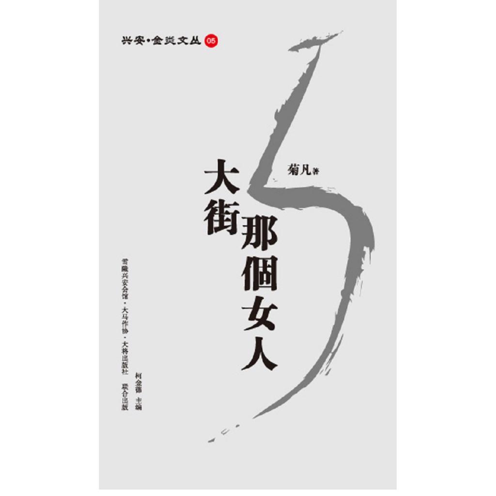 【大将出版社】大街那个女人 - 文学小说