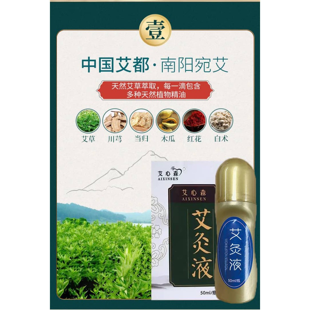 [READY STOCK]Moxibustion liquid, self-heating liquid, rolling on wormwood, moxa liquid艾灸液自发热液体滚珠涂抹艾草艾绒液