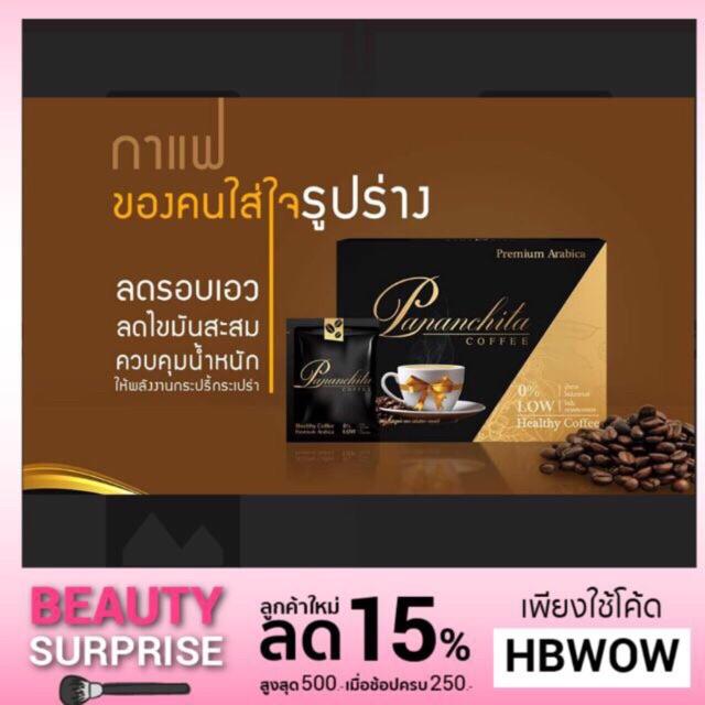 กาแฟควบคุมน้ำหนัก กาแฟเพื่อสุขภาพ ปนันชิตา Pananchita C