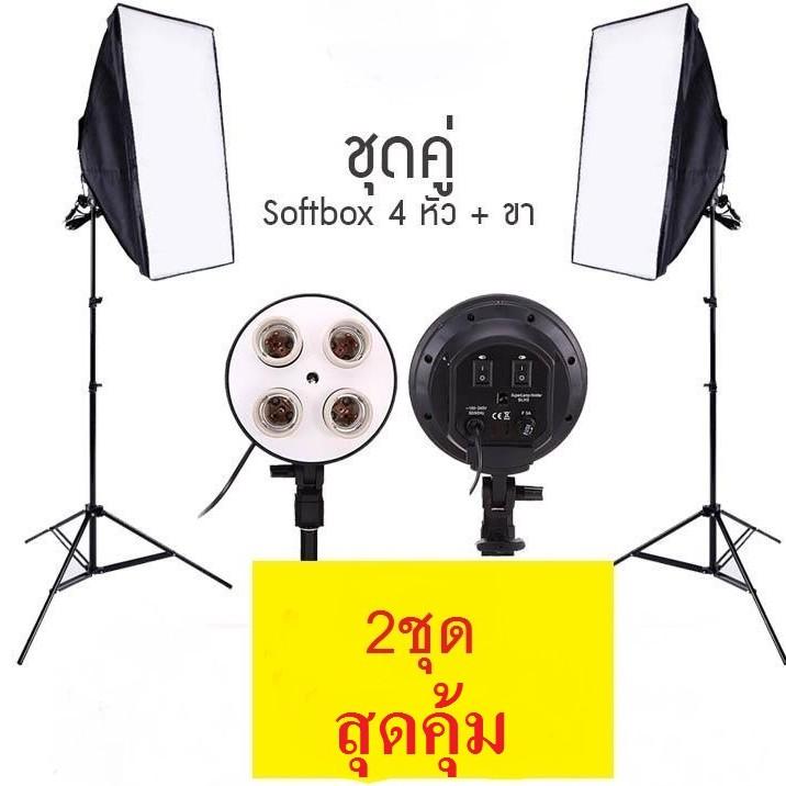 Softbox ไฟต่อเนื่อง ไฟสตูดิโอถ่ายภาพ 4 หัว softbox เซ็คคู่