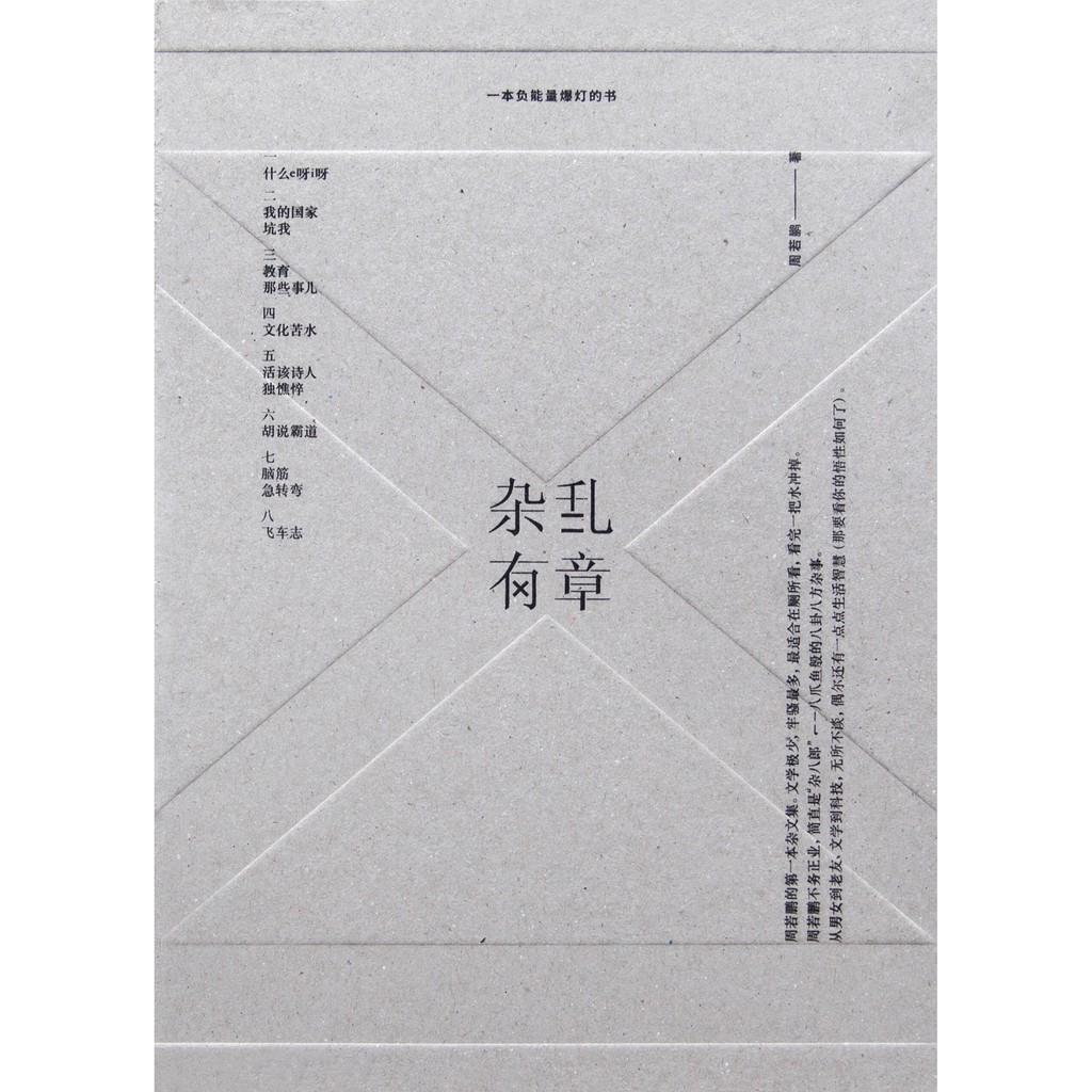 【 大将出版社 】杂乱有章 - 周若鹏系列