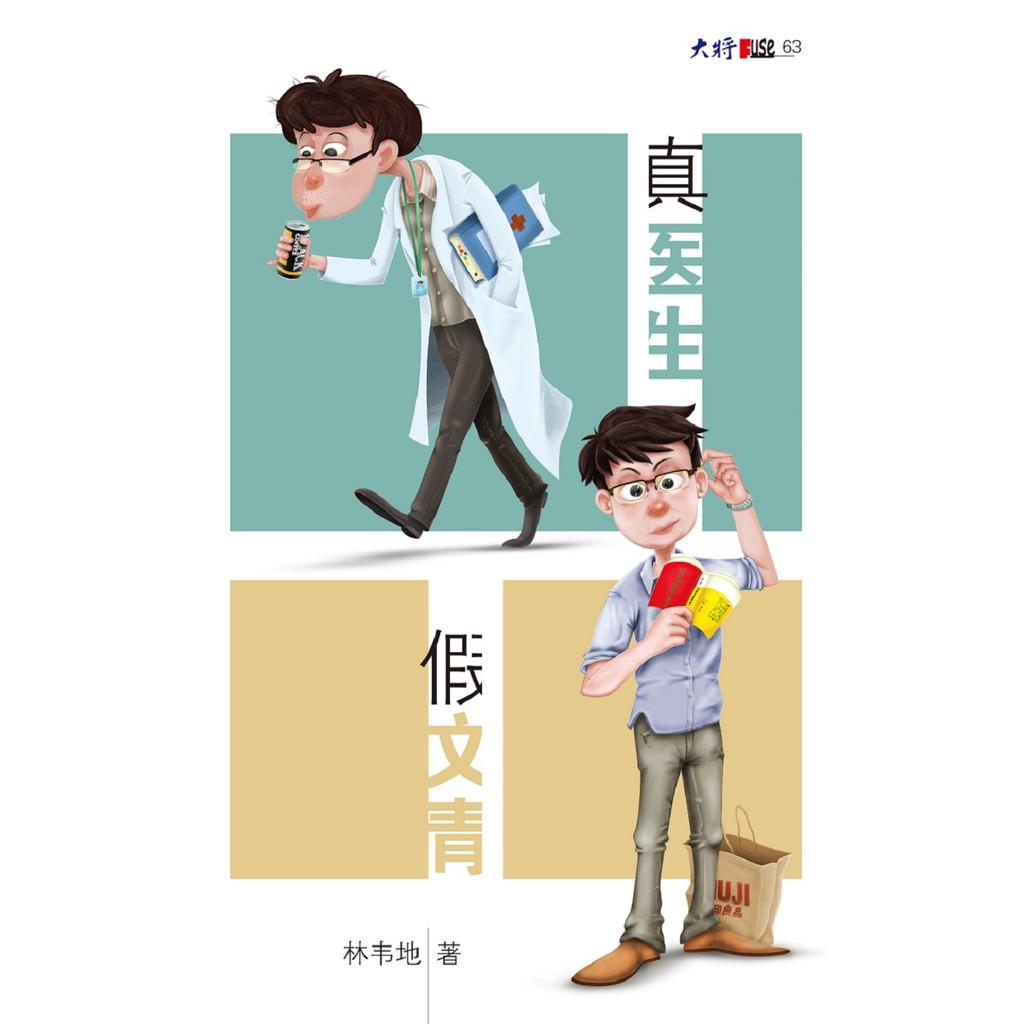 【大将出版社-小品】真医生假文青 - 医生/文青