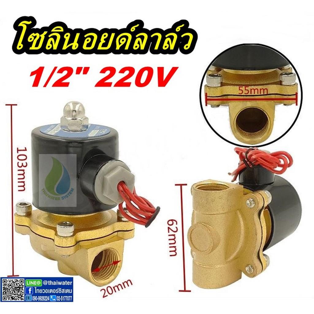 โซลินอยด์วาล์ว 1/2 นิ้ว 220VAC แบบปกติปิด จ่ายไฟเปิด (