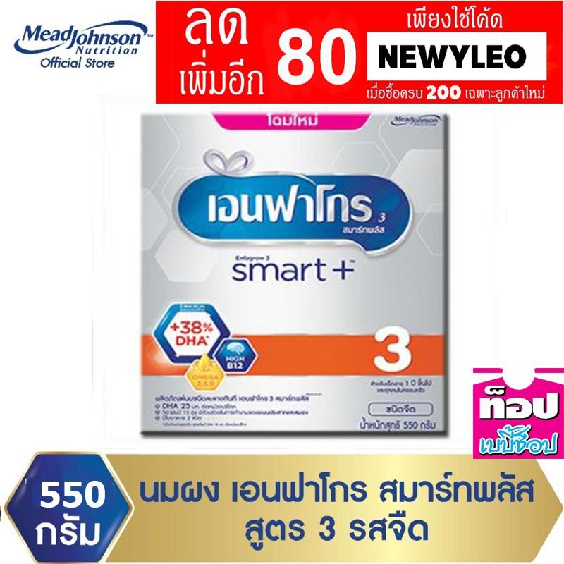เอนฟา3 สมาร์ทพลัส จืด 550 กรัม Enfagrow Sm