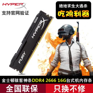 Kingston hacker four generations DDR4 2400 2666 2933 3000 32