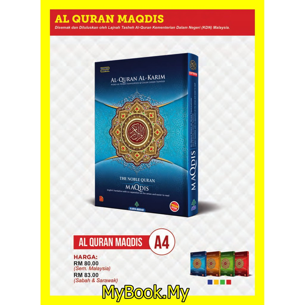 MyB [Saiz A4] Al Quran Maqdis The Noble Quran Terjemahan Inggeris, Waqaf,  Tajwid (Karya Bestari)