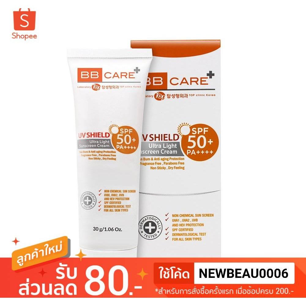 BBCare UV Shield SPF50PA+++ 30g ครีมกันแดดเนื้อบางเบา ให้สัมผัสนุ่มนวลดุจ