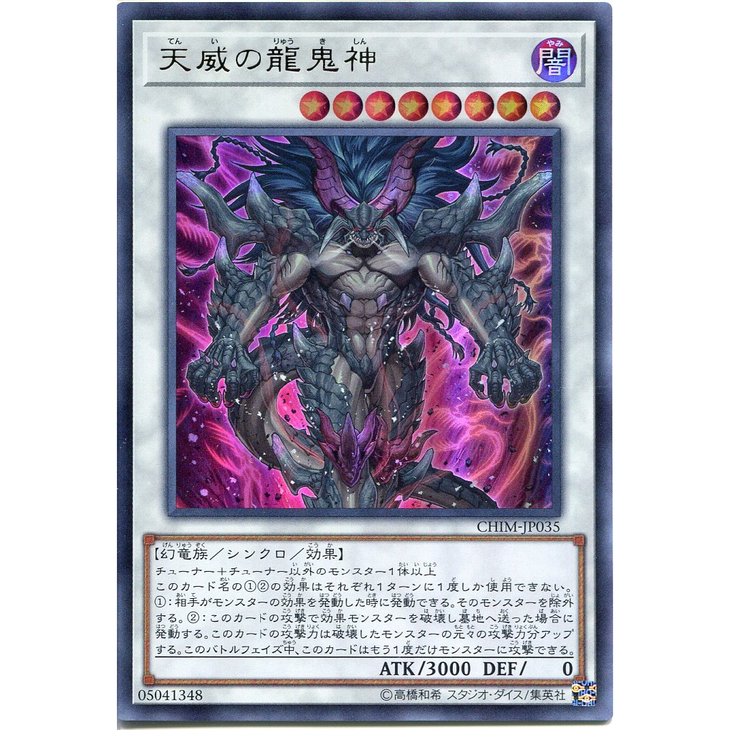Tenyi/'s Dragon Ogre Deity CHIM-JP035 Ultra Yugioh Japanese