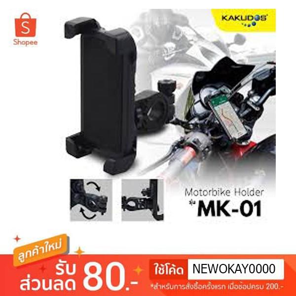 KAKUDOSชองแท้100% Bike Holder ที่จับโทรศัพท์ กับจักรยานยนต์ มอเตอร์ไซต์ รุ่น MK-01 (Black)สีดำ