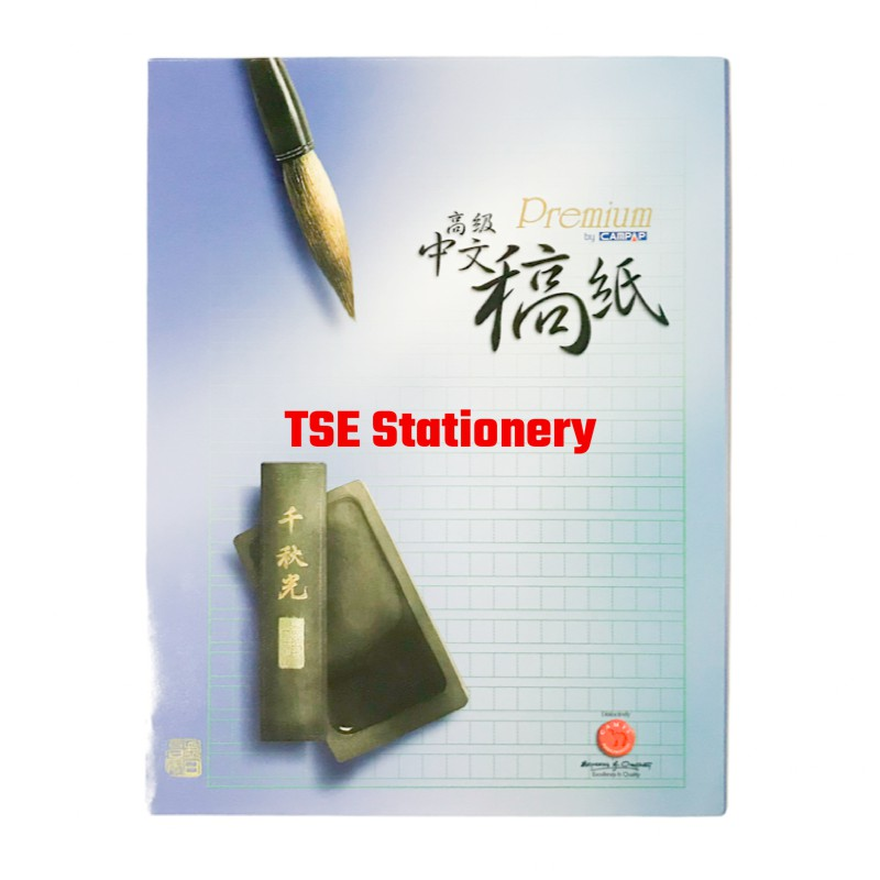 Campap CA3426 Chinese Composition Pad 40`s 高級中文稿纸 (195x254mm) CA 3426