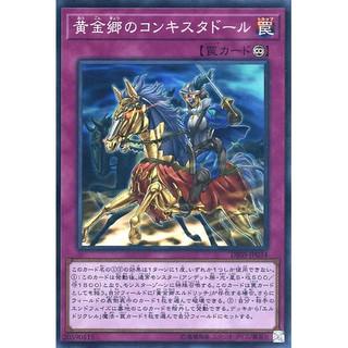 Japanese Eldlich the Golden Lord DBSS-JP027 Secret Yugioh