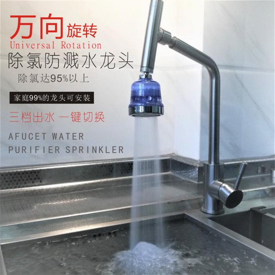 Water shower household tap water filtration and dechlorination 360 Rotation Faucet Booster Water